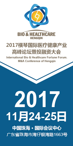 International Bio & Healthecare Fortune Forum.M&A Conference of Hengqin